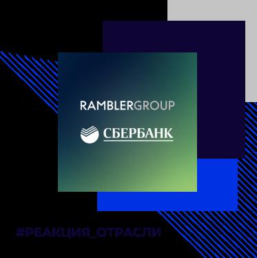 Реакция отрасли: сделка Сбербанка и Rambler Group