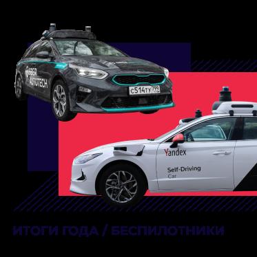 Итоги 2020: российские беспилотные авто к поездкам готовы, дело за малым