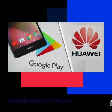 Реакция отрасли: отказ Google от сотрудничества с Huawei