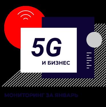 Мониторинг 5G: главное о технологии за январь