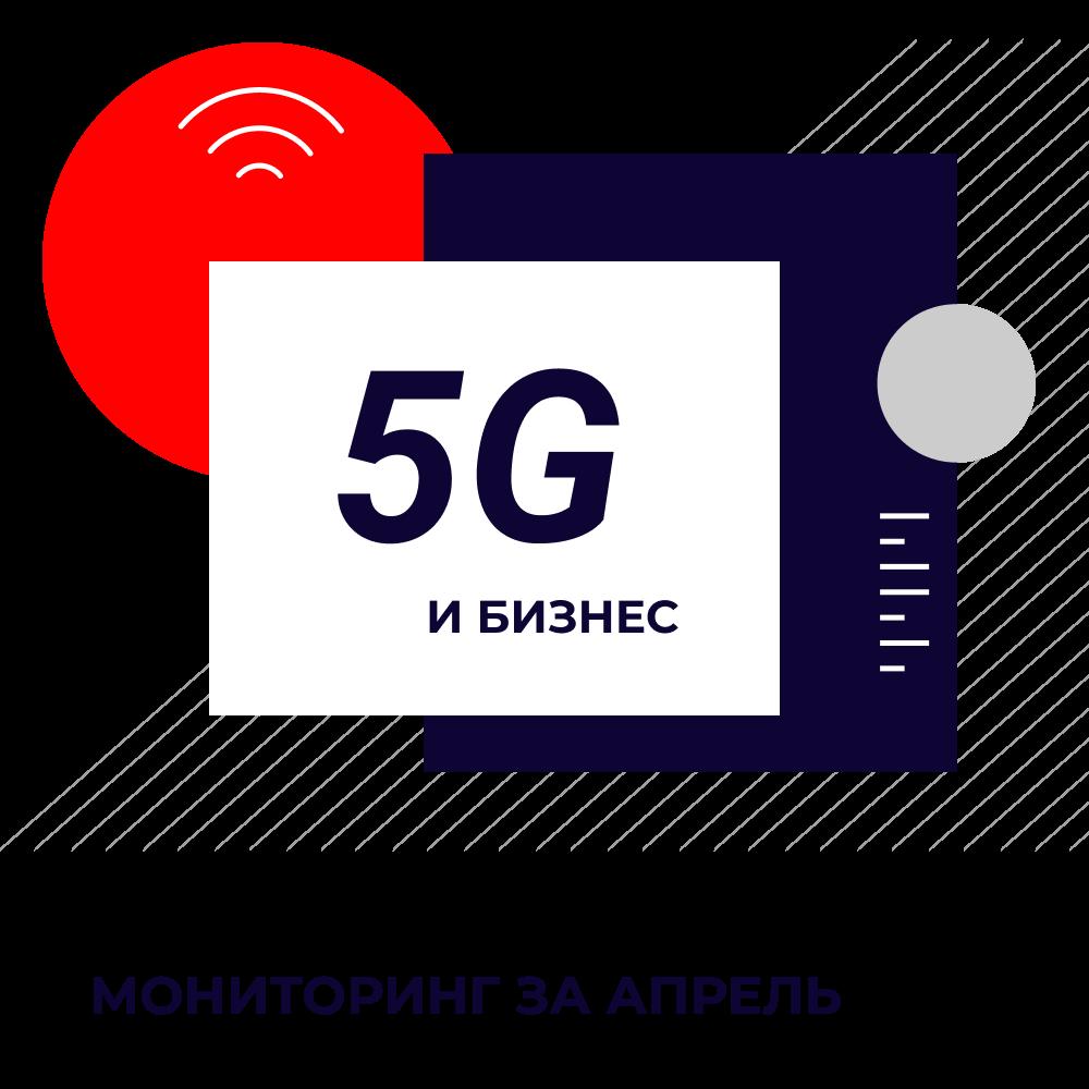 Мониторинг 5G: главное о технологии за апрель