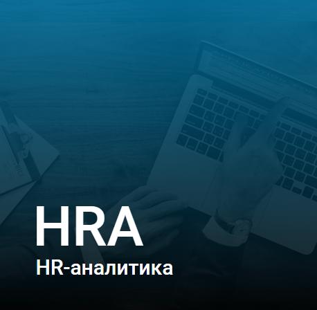 logo HRA