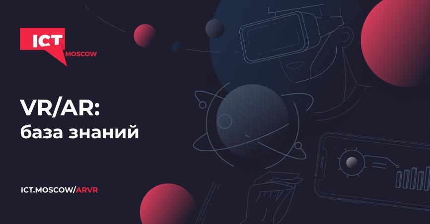 VR/AR:  база знаний