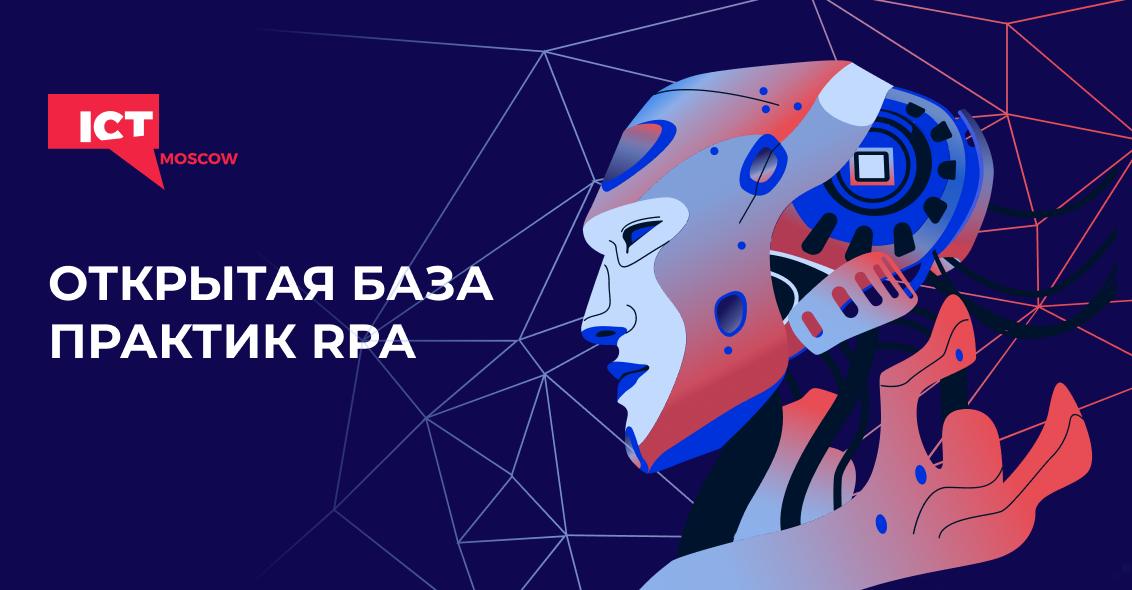 База практик RPA