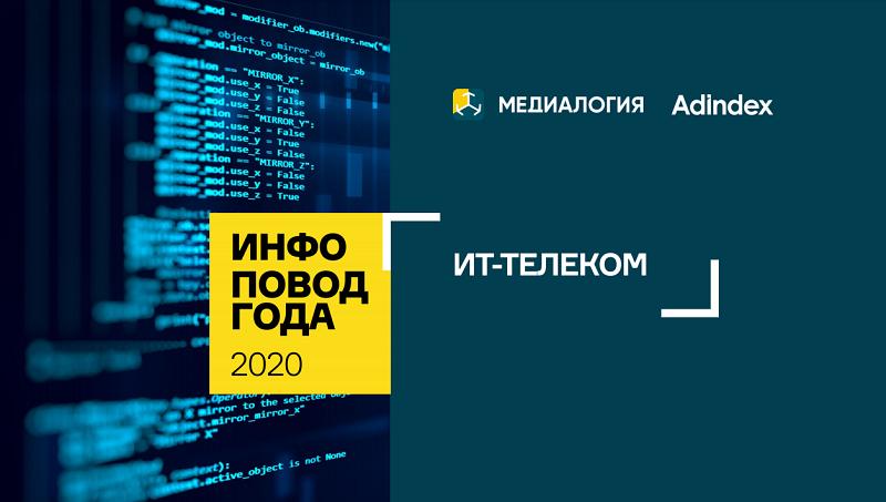 Инфоповод 2020. ИТ-Телеком