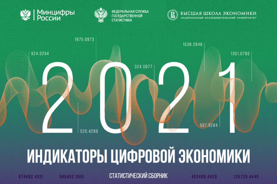 Индикаторы цифровой экономики 2021