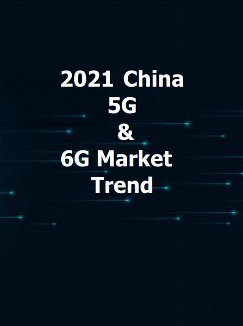 Тенденции развития рынка 5G и 6G в Китае до 2021 года