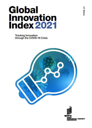 Глобальный инновационный индекс – 2021