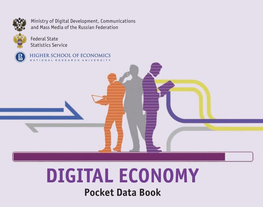 Digital Economy: 2020