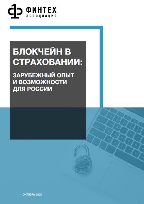 Блокчейн в страховании: зарубежный опыт и возможности для России