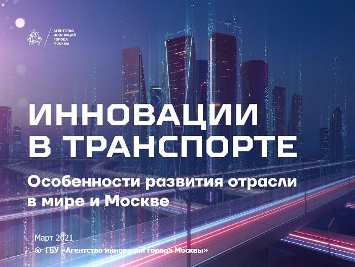 Инновации в транспорте. Особенности развития отрасли в мире и Москве