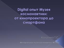 Digital опыт Музея Космонавтики: от кинопроектора до смартфона