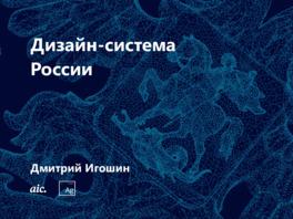 Дизайн государственных систем России