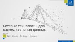 Сетевые технологии для систем хранения данных