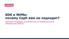 SDS и NVMe: почему Ceph вам не подходит?
