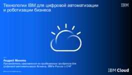 Подход и технологии IBM для цифровой автоматизации бизнеса и роботизации рутинных задач