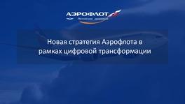 Новая стратегия Аэрофлота в рамках цифровой трансформации