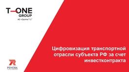 Цифровизация транспортной отрасли субъекта РФ за счет инвестконтракта