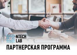 Партнерская программа NtechLab