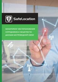 SafeLocation