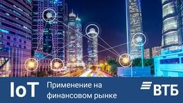 IoT. Применение на финансовом рынке