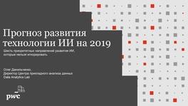 Прогноз развития технологии ИИ на 2019