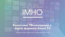 Диджитализация ТВ на Smart TV