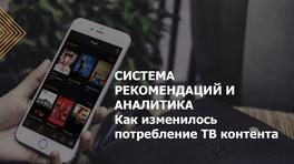 Персонализация потребления контента, доступного anytime, everywhere