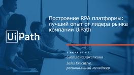 Построение RPA платформы