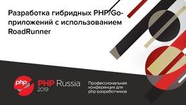 Разработка гибридных PHP/Go-приложений с использованием RoadRunner