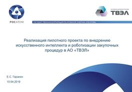 Реализация пилотного проекта по внедрению искусственного интеллекта и роботизации закупочных процедур в АО «ТВЭЛ»