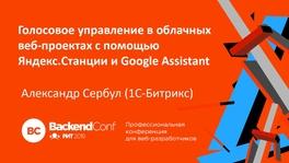 Голосовое управление в облачных веб-проектах с помощью Яндекс.Станции и Google Assistant