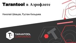 Tarantool в Аэрофлоте