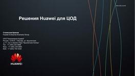 Решения Huawei для ЦОД