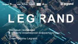 Мировые тенденции в области инженерной инфраструктуры ЦОД – ответ Группы Legrand