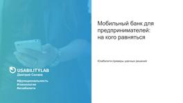 Мобильный банк для предпринимателей: на кого равняться