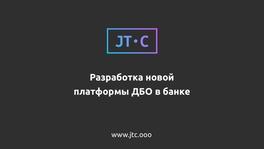 Разработка новой платформы ДБО в банке