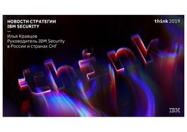 Новости стратегии IBM Security