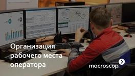 Организация рабочего места оператора