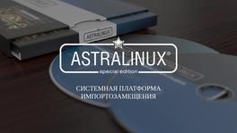 Astra Linux — важные аспекты на пути импортозамещения