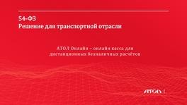 АТОЛ Онлайн — онлайн-касса для дистанционных безналичных расчетов