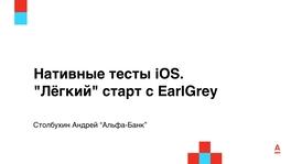 Нативные тесты iOS. «Легкий» старт с EarlGrey