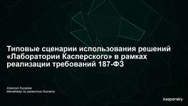 Типовые сценарии использования решений Kaspersky в рамках реализации требований 187-ФЗ