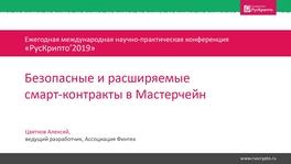 Безопасные и расширяемые смарт-контракты в Мастерчейн