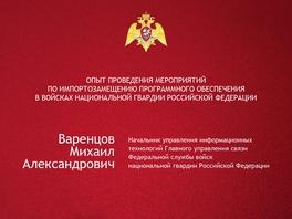 Опыт проведения мероприятий по импортозамещению ПО в войсках национальной гвардии РФ