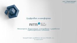 Цифровая платформа RITM. Мониторинг, визуализация, планирование и управление транспортными потоками