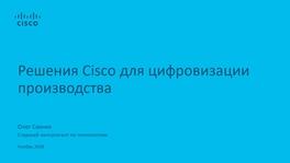 Решения Cisco для цифровизации производства