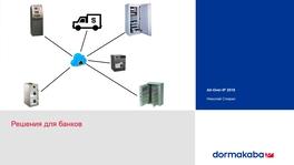 Электронные сетевые решения для защиты банкоматов и сейфов
