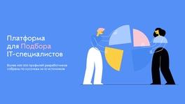 Платформа для подбора IT-специалистов