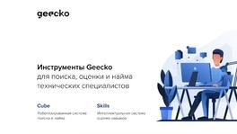 Инструменты Geecko для поиска, оценки и найма технических специалистов